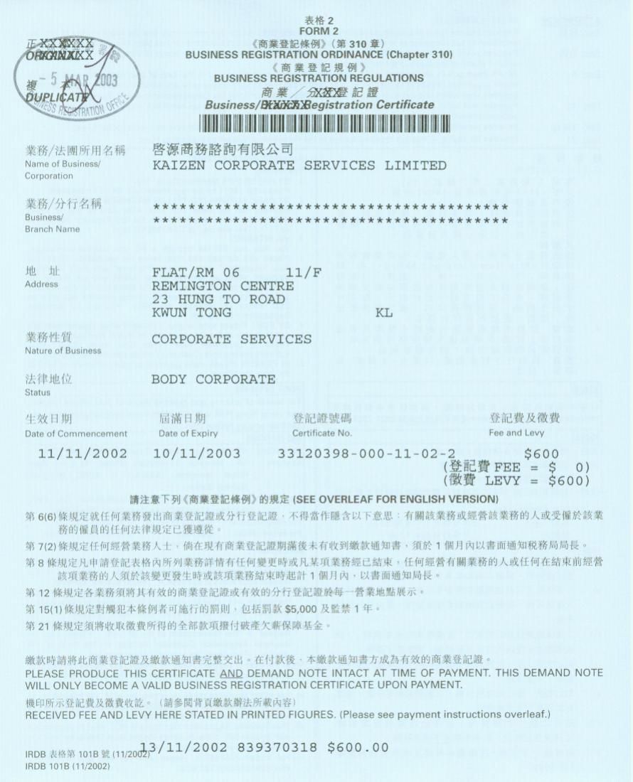 Hong Kong Company Incorporation Package Hkllc06 Incorporation